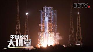 《中国经济大讲堂》 20210110 我们为什么要向太空进发?| CCTV财经 - YouTube