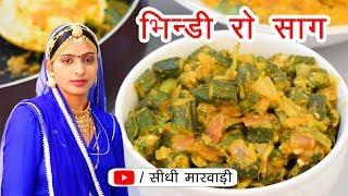 भनड क सबज बनन क वध सध मरवड़ म - बलकल खल खल मसल भनड - bhindi recipe