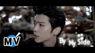 畢書盡 Bii - By My Side (官方版MV)