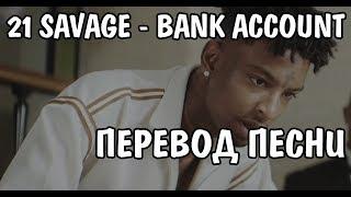Скачать 21 Savage Bank Account НА РУССКОМ ПЕРЕВОД РУССКИЕ СУБТИТРЫ