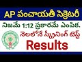 AP Panchayat Secretary Screening Test 2019 Results Update | APPSC Group3 Screening Test Results 2019