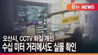 오산시, CCTV 화질 개선...수십 미터 거리에서도 …