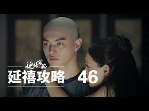 延禧攻略 46 | Story of Yanxi Palace 46(秦岚、聂远、佘诗曼、吴谨言等主演)