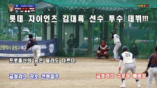 롯데 자이언츠 김대륙 선수 사회인 야구 투수 데뷔전!!…
