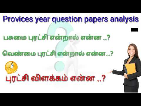 TNPSC CCSE 4 important  ONE MARK confirm topic ( geo garphy +  general knowledge)👌👌👌👍