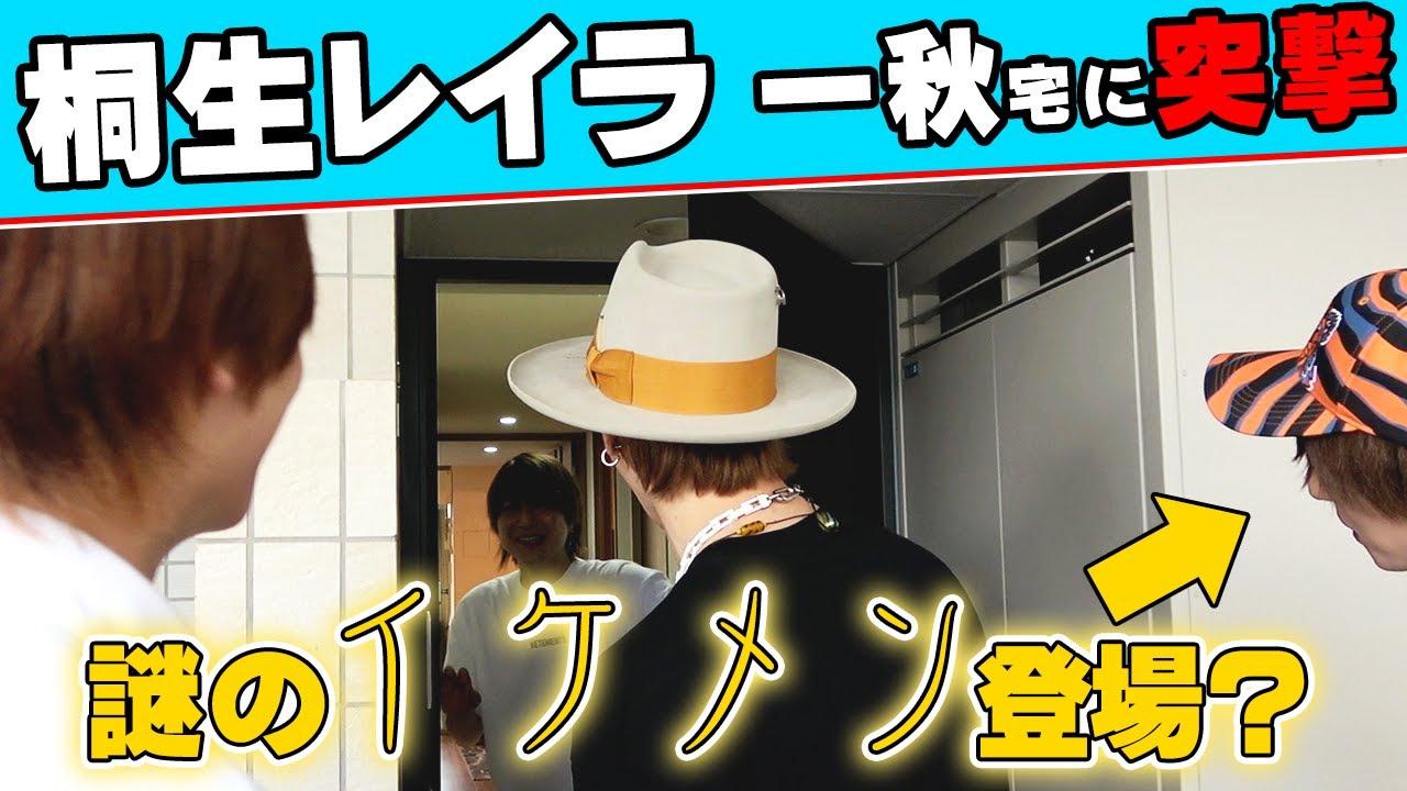 【生きる伝説】桐生レイラが一秋代表のお宅に初訪問!! 【RHYTHM】