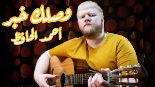 وصلك خبر - ناصيف زيتون ( غناء أحمد الحافظ ) بإسلوب جديد