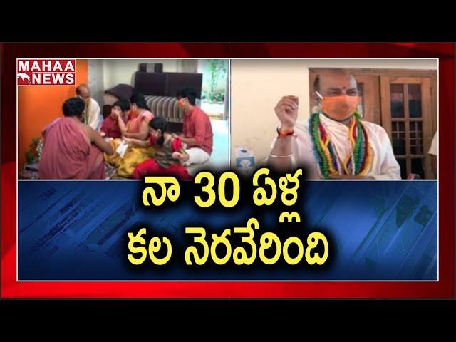 రాముడు హిందువులందరికి దేవుడు:BJP MP Bandi Sanjay Emotional Facts On Ram Mandir Bhumi Puja In Ayodhya