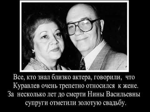 Он жив, но на могильной плите его имя  Куравлев