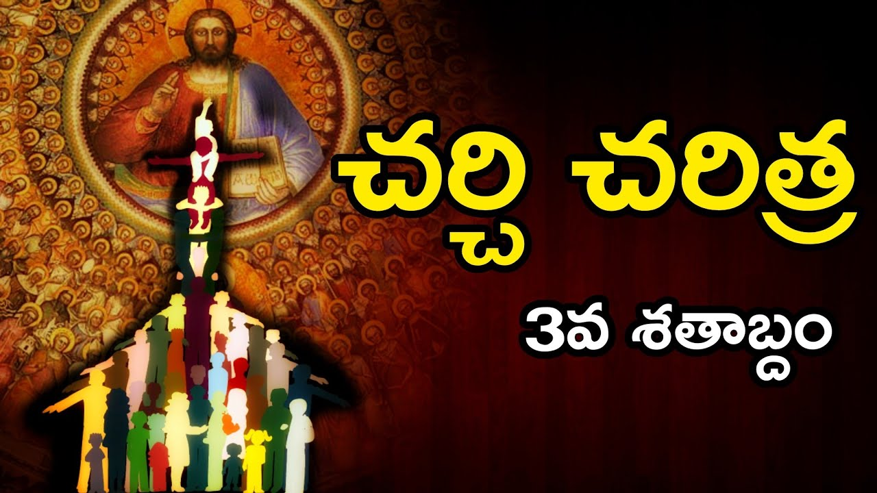 Church History E:4 – 3rd Century | Telugu Christian message | Srujan Segev