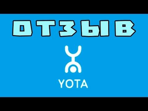 Отзыв о мобильном операторе YOTA