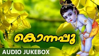 Malayalam Hindu Devotional Song | Konnapoo | Guruvayoorappa Songs |  Audio Jukebox
