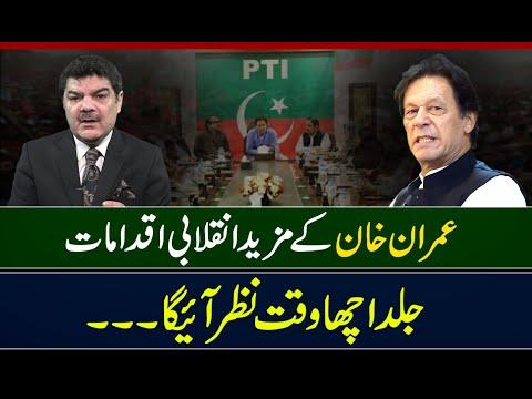 Mubasher Lucman: عمران خان کے مزیدانقلابی اقدامات  جلد اچھا وقت نظر آئیگا۔۔۔