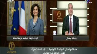 مصطفي بكري: نجاح المرشحة الفرنسية بعد دعم مصر لها مؤشر هام للحفاظ علي منظمة اليونسكو