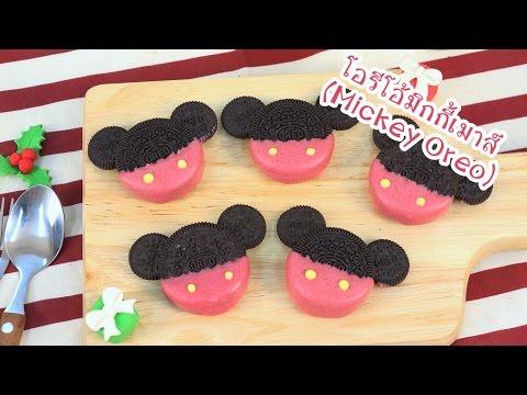 โอรีโอ้มิกกี้เมาส์ Mickey Oreo - Cutie Kitchen 4K