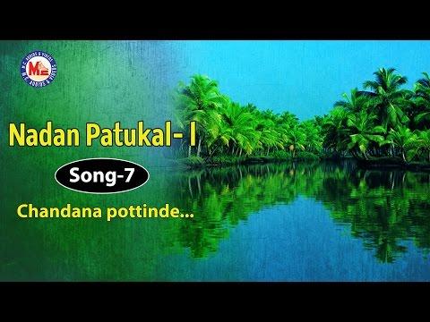 ചന്ദനപ്പൊട്ടിന്റെ | CHANDANAPPOTTINTE | NADAN PATTUKAL 1 | Folk Songs Malayalam
