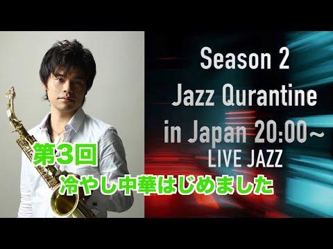 [生放送]Season2 第3回 Jazz Qurantine in Japan 2020.7.5(sun)