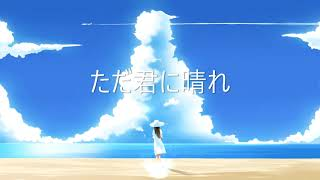 Download Mp3 1 hour loop of ただ君に晴れ Tada Kimi ni Hare ヨルシカ Yorushika