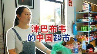 津巴布韦40集:津巴布韦的中国超市,征服了外国人的老干妈多少钱