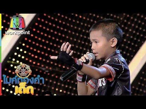 น้องต้น A13  | เพลง คิดฮอดสาวฟังลำ | ไมค์ทองคำเด็ก | Semi-final | 21 ม.ค. 60 | Full HD