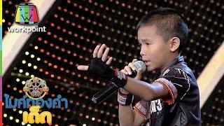 น้องต้น A13    เพลง คิดฮอดสาวฟังลำ   ไมค์ทองคำเด็ก   Semi-final   21 ม.ค. 60   Full HD