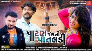 Patan Sherni Pataladi || Kaushik Bharwad || New Latest Gujarati Song 2020 || Gangani Music