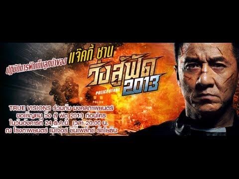 Activities - ลุ้นชิงบัตรภาพยนตร์ เรื่อง Police Story 2013 (วิ่งสู้ฟัด 2013)