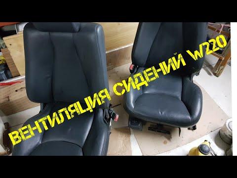 W220  подключаю вентиляцию сидений