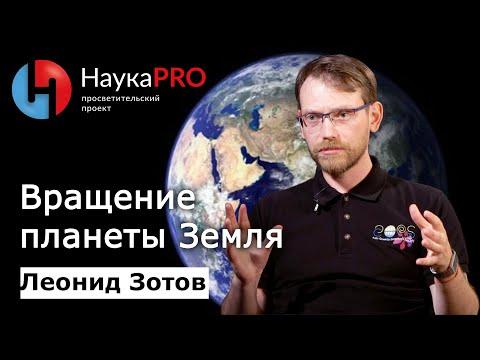 Леонид Зотов - Вращение планеты Земля