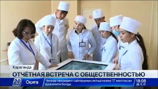 Ректор КГМУ отчиталась перед общественностью Караганды