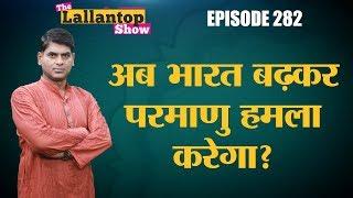 Rajnath Singh का No first use nuclear policy में Change का इशारा, क्या है CDS जो सेना को बदल डालेगा?