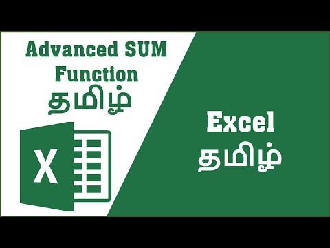 MS Excel - Part 05 - SUM Function இனை எப்படி Advanced ஆக பயன்படுத்துவது?