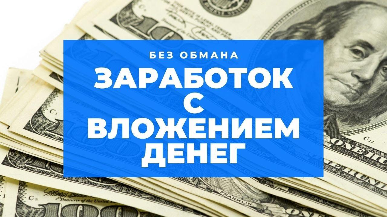 Делать онлайн топ заработков в интернете с вложениями