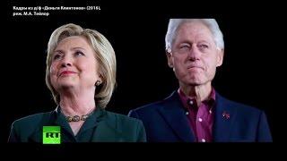 «Деньги Клинтонов»: преступления четы №1, о которых расскажут в новом документальном фильме