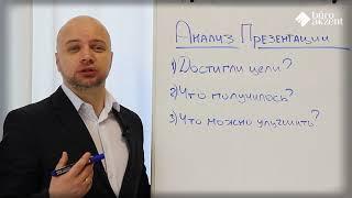 Подготовка презентации. Урок №21. Анализ выступления