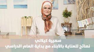 سميرة كيلاني - نصائح للعناية بالأبناء مع بداية العام الدراسي