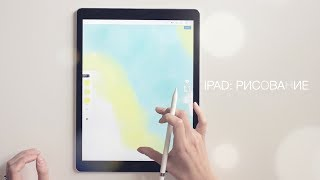 iPad Pro для рисования
