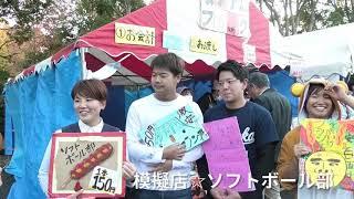 模擬店ダイジェスト -第70回静大祭 静岡大学-