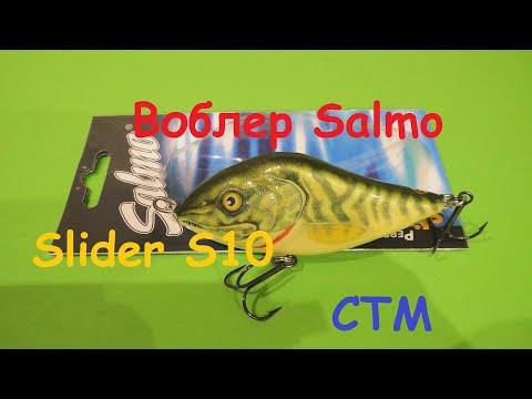 Распаковка посылки от интернет магазина Spinningline Воблер Salmo Slider S10 CTM