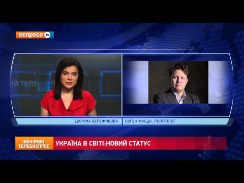 Україна в світі: новий статус