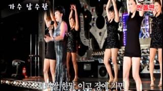 가수 남수란(검정고무신)12/6/10/Singer~Soo Ran-Nam(barck rubber shoes)
