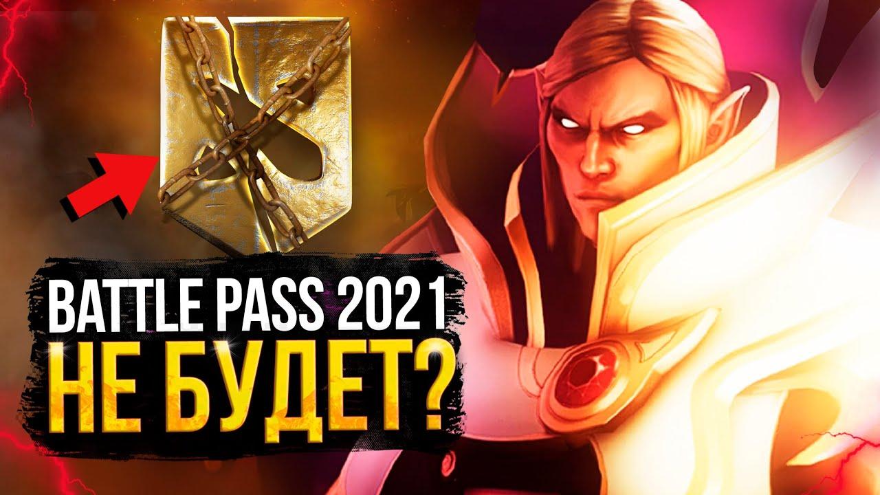 BATTLE PASS 2021 НЕ БУДЕТ / VALVE ГОТОВЯТ ДВА НОВЫХ ИВЕНТА В DOTA 2