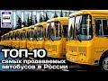 ТОП-10 самых продаваемых автобусов в России. Проект «Самые» |Top 10 best-selling buses in Russia.