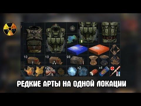 ЛОКАЦИЯ С САМЫМИ ТОПОВЫМИ АРТАМИ В ТАЙНИКАХ. STALKER Тень Чернобыля.