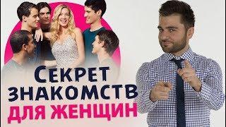 Секрет знакомств для женщин. Лев Вожеватов.