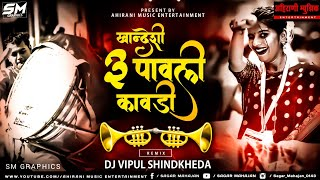Khandeshi 3 Pavli Kawadi 2020 | Dj Vipul Shindkheda | Vfx Sagar Mahajan