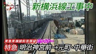 【前面展望】東急東横線 Fライナー 特急 明治神宮前→渋谷→元町•中華街