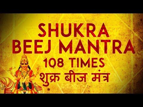 Shukra Tantrik Beej Mantra 108 Times | Vedic Chants | Navgraha Mantra | SHUKRA GRAHA BEEJ | Mantra