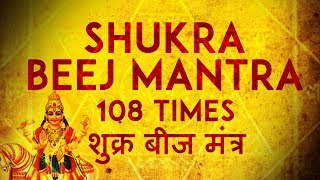 Shukra Tantrik Beej Mantra 108 Times | Vedic Chants | Navgraha Mantra | SHUKRA GRAHA BEEJ Mantra