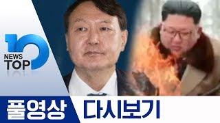 '총장직' 걸고 전격 압수수색, 한반도 상공에 '잠수함 킬러' | 2019년 12월 04일 뉴스 TOP10